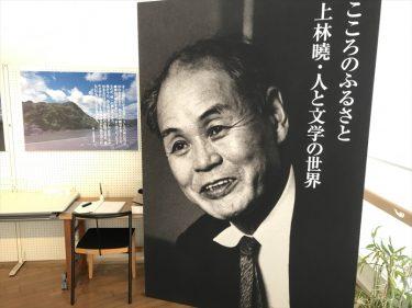 私小説家 上林暁~土佐の偉人を訪ねて~ 【高知県黒潮町大方あかつき館】